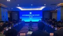 全国高校职业资格认证联席会议召开(第二期)(图文)