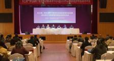 2019年 江苏教育经济研究会学术年会暨青年论坛召开
