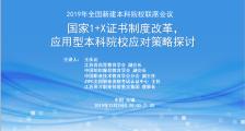 2019年全国新建本科院校联席会议暨第十九次工作研讨会召开
